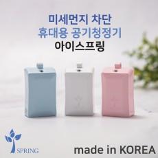 [아이스프링] 목걸이형 음이온 공기청정기 (차량용 가능)